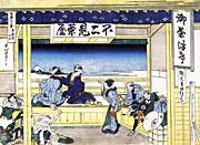 Katsushika Hokusai People Admiring Mount Fuji from a Tearoom at Yoshida